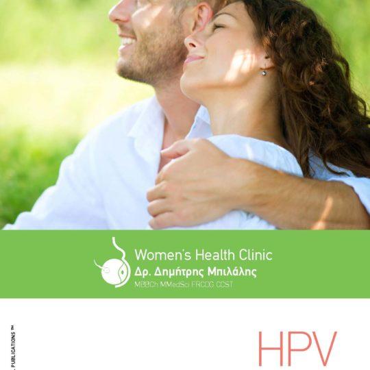http://bilalisgynaikologos.gr/wp-content/uploads/2015/11/Bilalis_HPV-cover-540x540.jpg