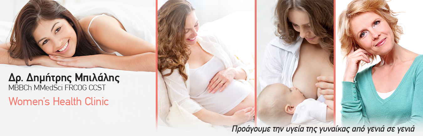 http://bilalisgynaikologos.gr/wp-content/uploads/2016/01/BilalisSlider_4-2.jpg