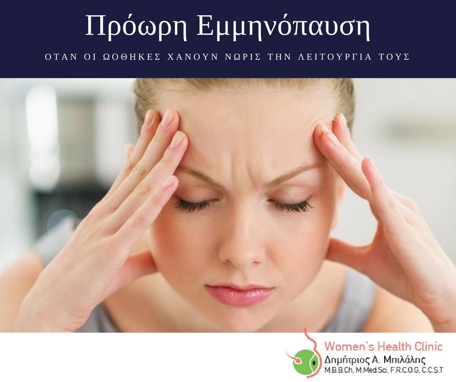 -Εμμηνόπαυση.jpg