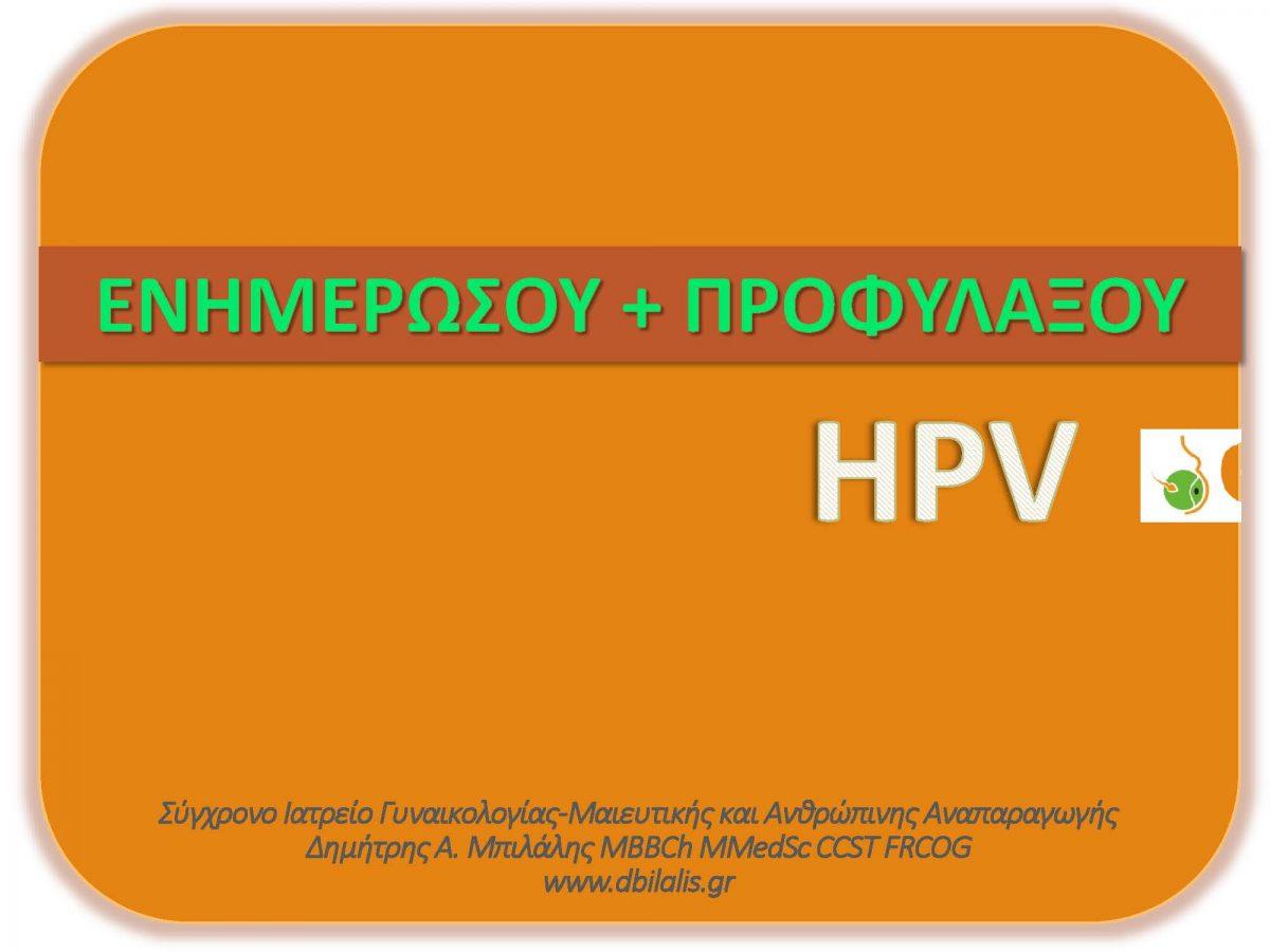 HPV-cover111-1-1200x900.jpg