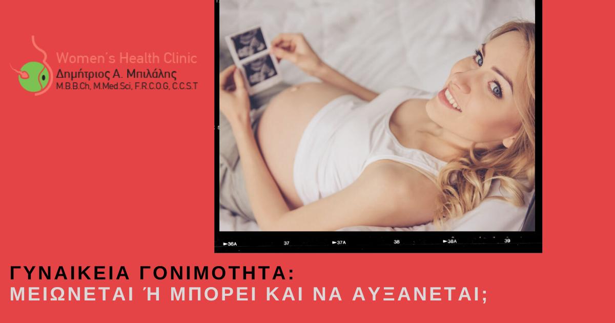 -γονιμοτητα.png